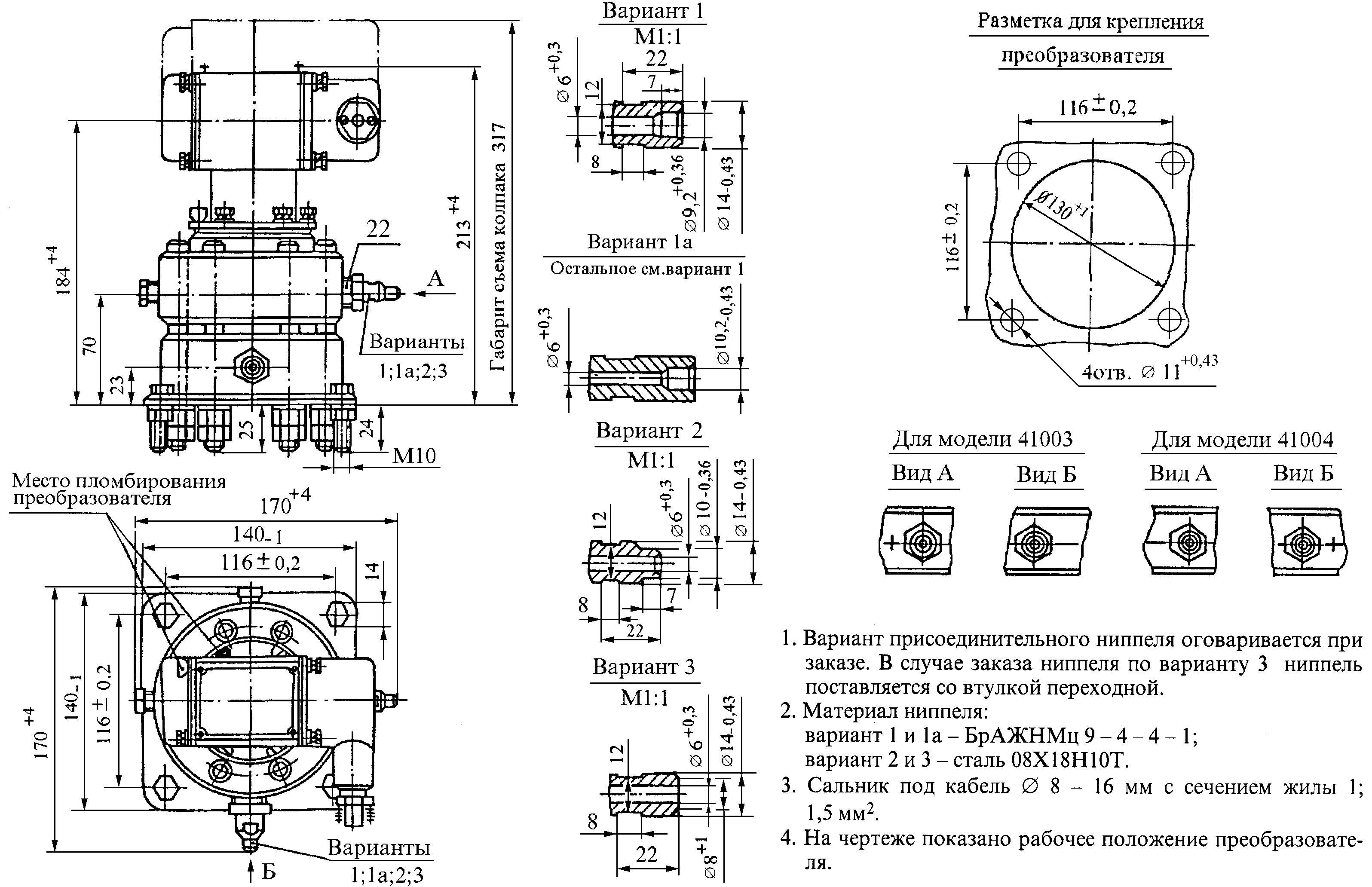 Габаритные и присоединительные размеры преобразователей ДД моделей 41003 и 41004