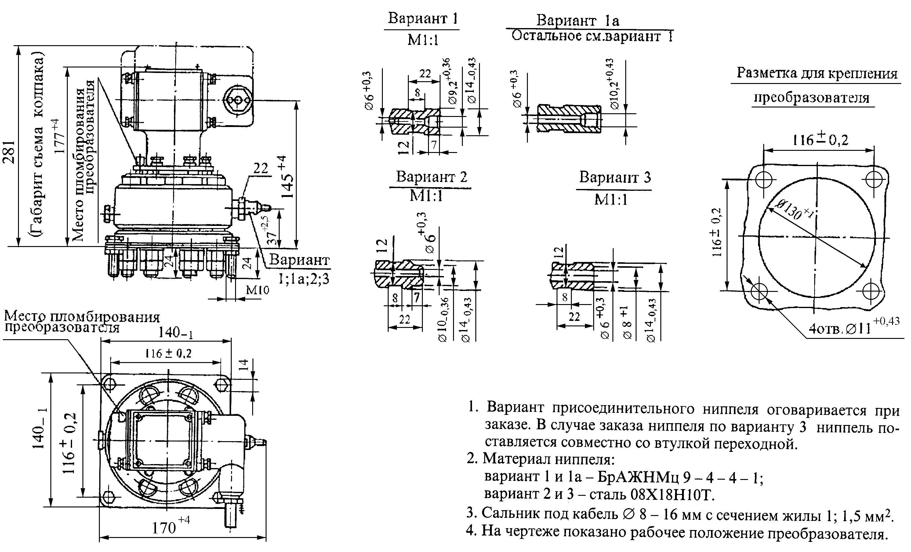 Габаритные и присоединительные размеры преобразователей ДИ, ДИВ и ДВ модели 41001