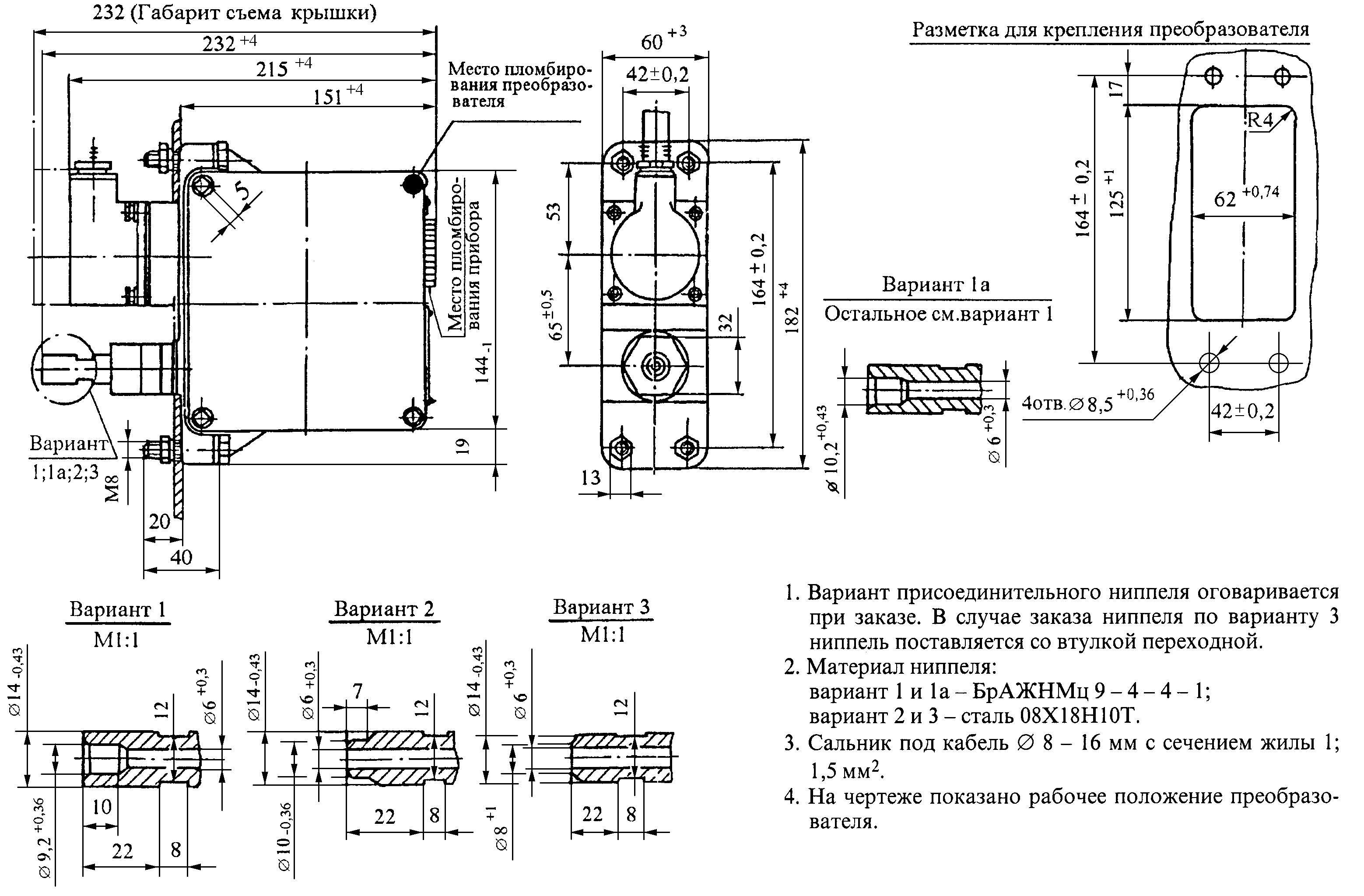 Габаритные и присоединительные размеры преобразователей ДИ и ДИВ модели 41002