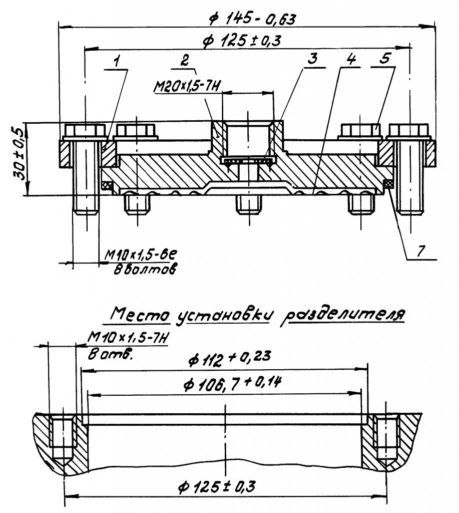 Приложение 2. Разделитель мембранный РМ модели 5320 габаритные и присоединительные размеры