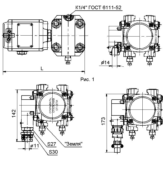 Приложение 4. Габаритные, установочные и присоединительные размеры датчика разности давлений САПФИР-22МТ