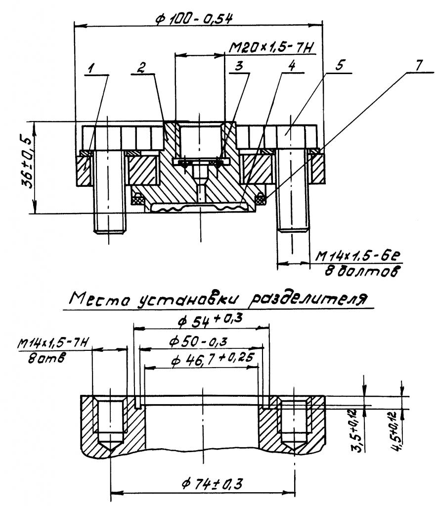 Приложение 4. Разделитель мембранный РМ модели 5322 габаритные и присоединительные размеры