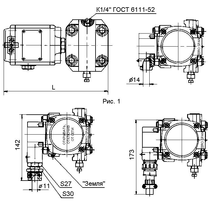 Приложение 5. Габаритные, установочные и присоединительные размеры датчика давления САПФИР-22МТ.