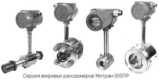 Расходомер вихревой МЕТРАН-300