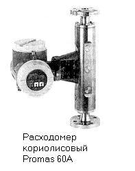 Расходомер кориолисовый PROMAS