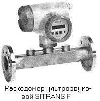 Расходомер ультрозвуковой SITRANS