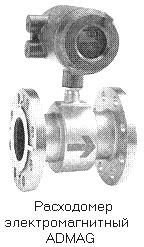 Расходомер электромагнитный ADMAG