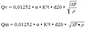 Формула расчета объемного и массового расхода