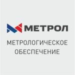 МЕТРОЛОГИЧЕСКОЕ ОБОРУДОВАНИЕ, ООО